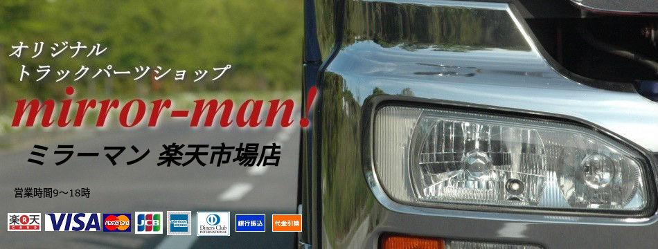 ミラーマン 楽天市場店:ミラーを使ったオリジナルのカーパーツ・トラックパーツをメインに製造販売