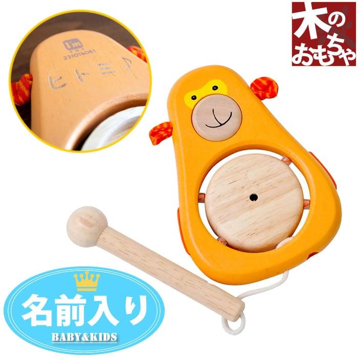 名前入り 楽器おもちゃ モンキー
