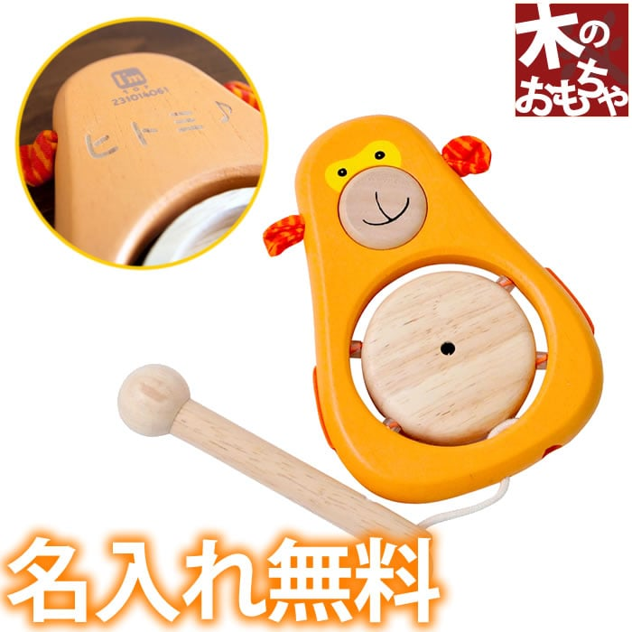 Mirukuru rakuten global market personalized birth celebration personalized birth celebration children personalized musical toy monkey put baby gifts and birthday gifts and 1 year old name first festival boys negle Gallery