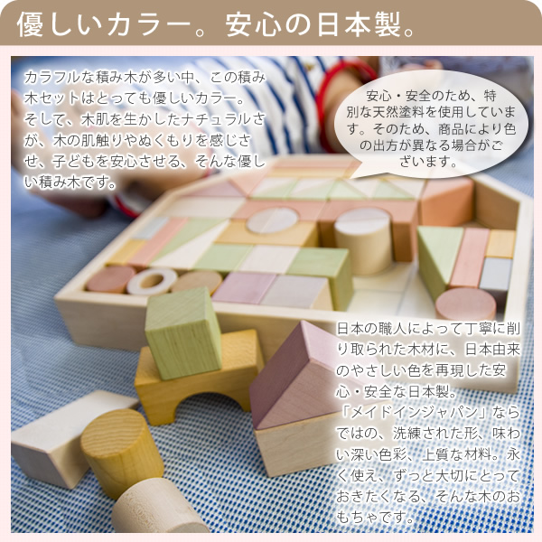 1st Birthday Gift Blocks Safe Made By Japan Educational Toys House Of L Gifts