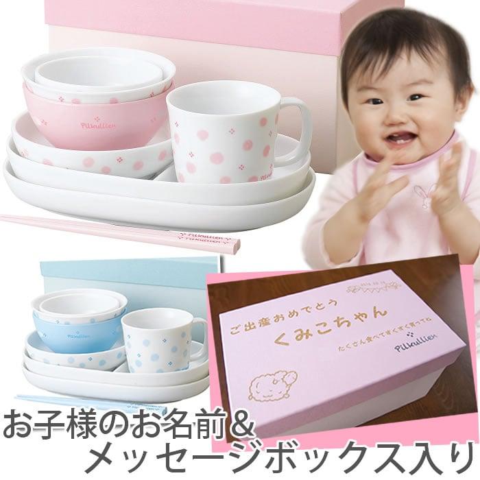 名入れ メッセージボックス入りベビー食器セット ピンク ブルー