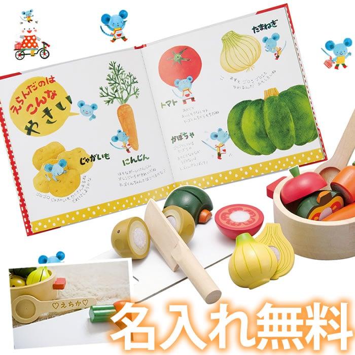 名前入り 絵本とままごとおもちゃのセット えほんトイっしょ(チーズくんのおいしいスープ)