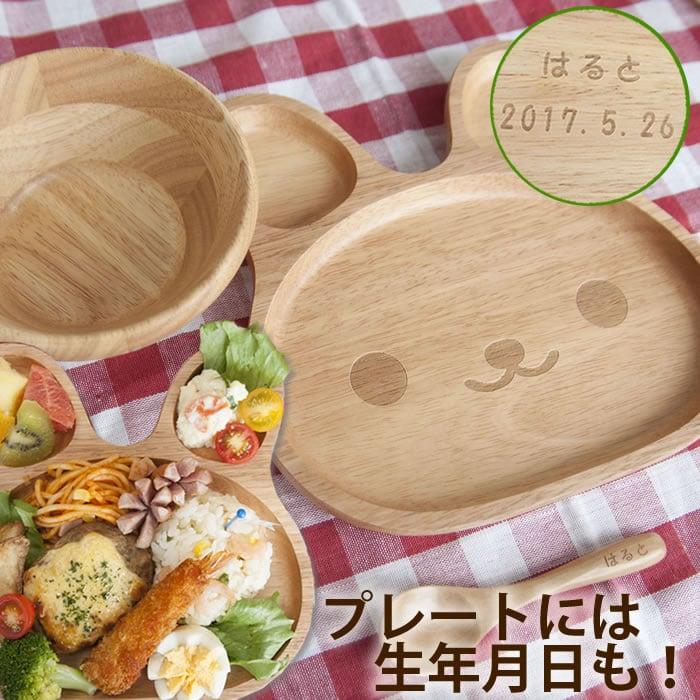 名前入り 木製 子ども食器セット うさぎキッズプレート 椀皿 スプーン