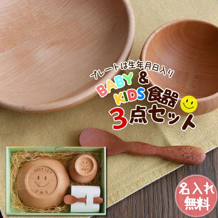名前入り 木製 子ども食器 3点ギフトセット プレート お椀 スプーン