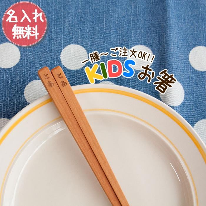 子供用 名入れ箸 木製 箸 キッズ