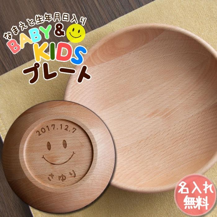 名前入り 木製プレート 子ども食器
