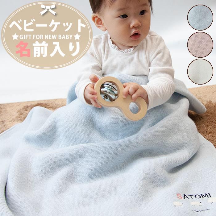 名前入り 日本製ベビーケット ふわふわブランケット シュクレ