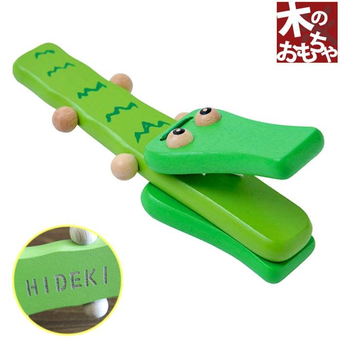 名前入り 楽器おもちゃ クロコダイル