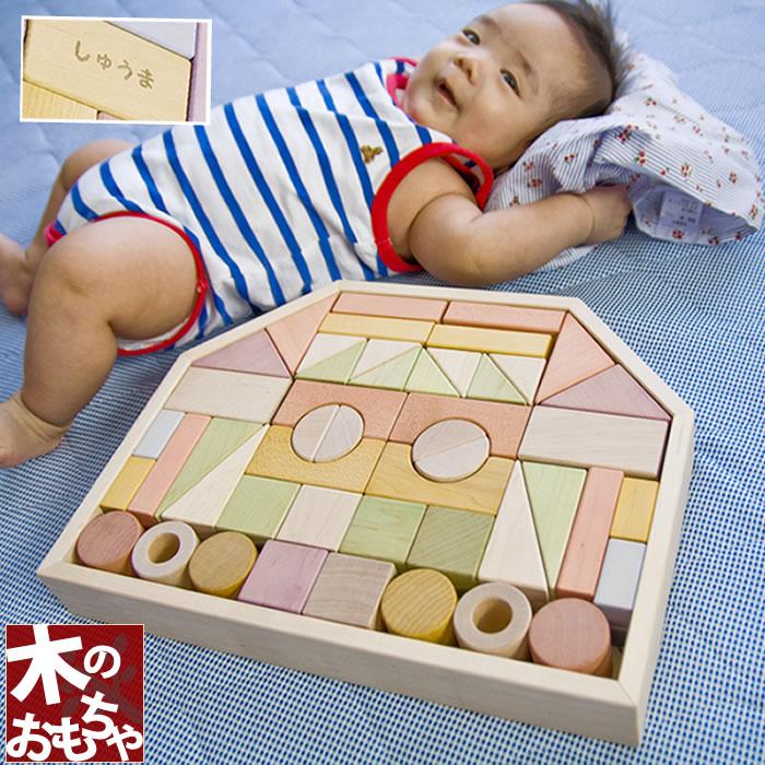 日本製 名前入り つみきのいえL つみきパーツ×54 木のおもちゃ