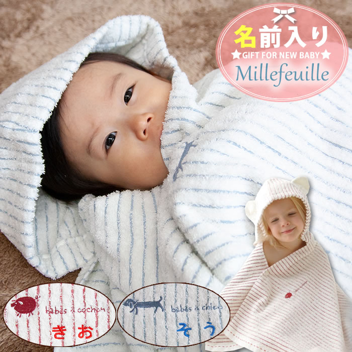 日本製 オーガニックコットン 名入れミルフィーユ フード付バスタオル