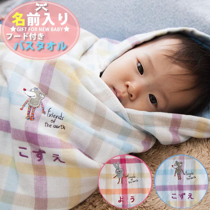 日本製 名前入り ソフトハーフガーゼ デュオ フード付バスタオル
