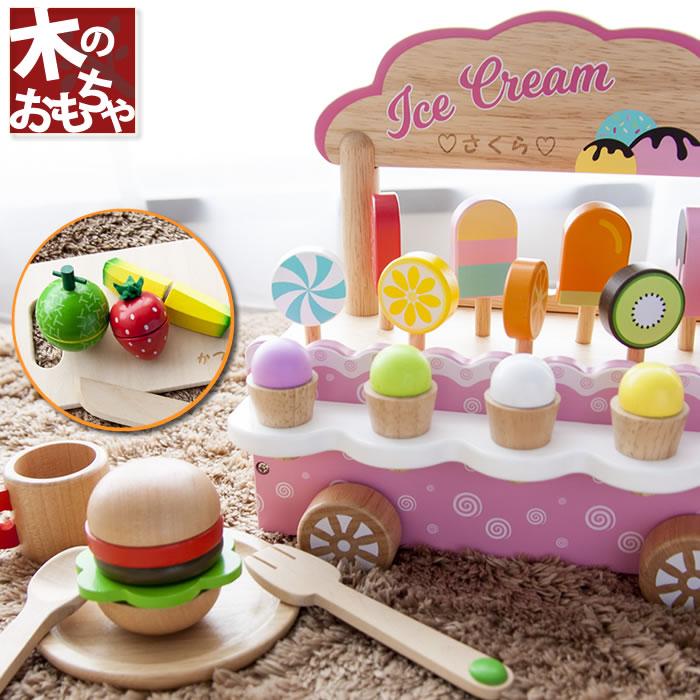今だけオマケ付き 名前入り 私のアイスクリーム屋さんセット おうち時間