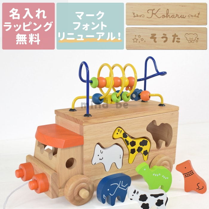 Mirukuru Birthday Present Name With Nbd Shipping Wooden Toy Animal