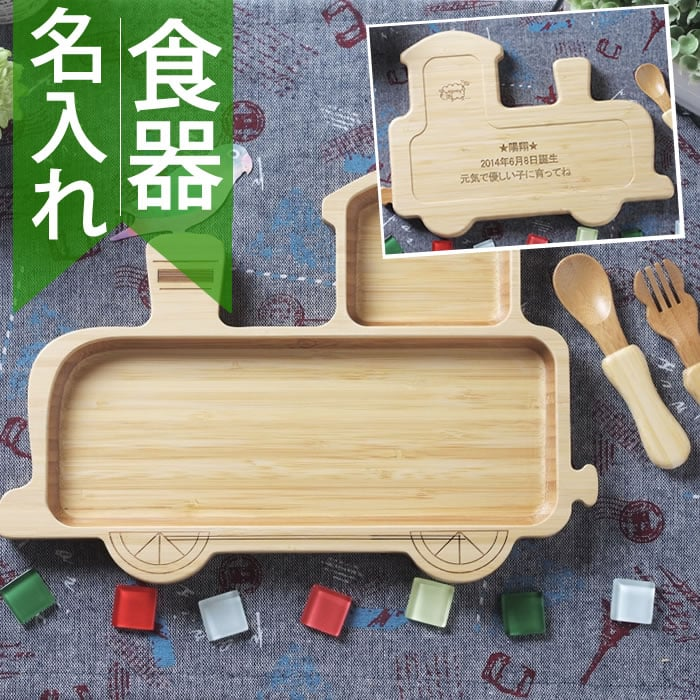 お食い初め 食器セット 出産祝い 日本製 ギフト 休み プレゼント 子ども食器 子供食器 70%OFFアウトレット agney 名前入り 百日祝い きかんしゃプレートセット ランキング 竹食器 名入れ