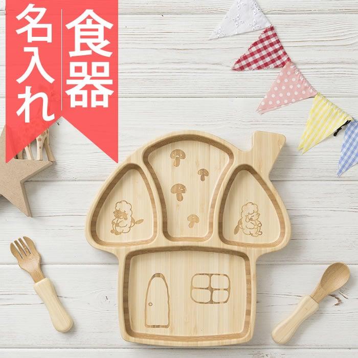 名前入り 子ども食器 日本製 名前入り きのこプレートセット