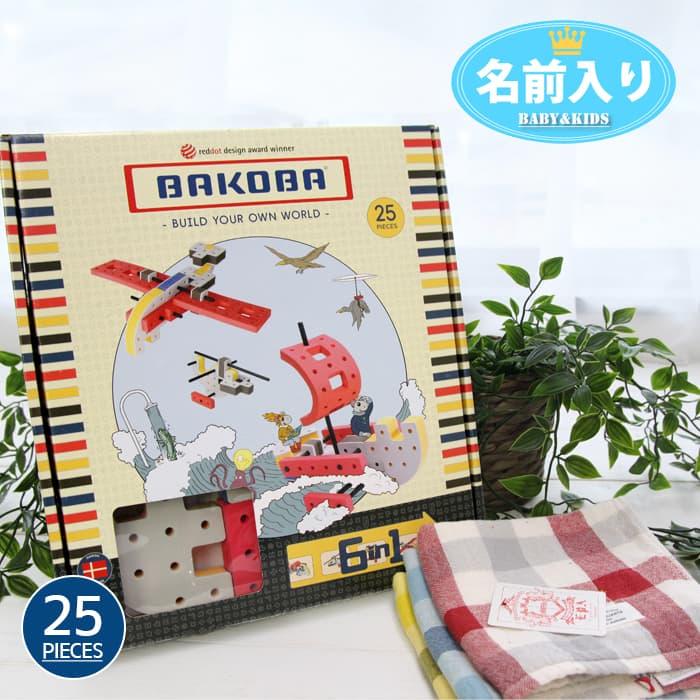 【クーポン使用で10%OFF】(12月15日23:59まで)BAKOBA(バコバ)ビルディングボックスセット1