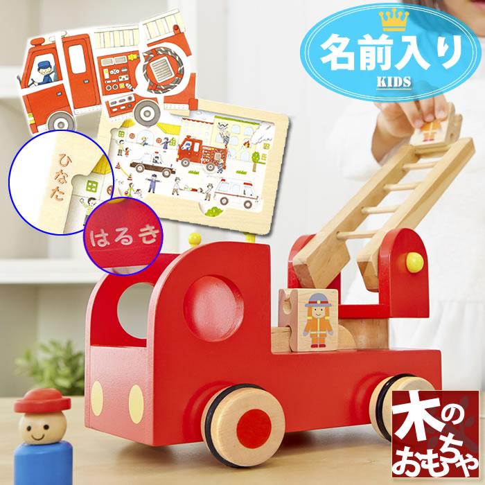 名前入り ぼくの消防車セット 木のおもちゃ