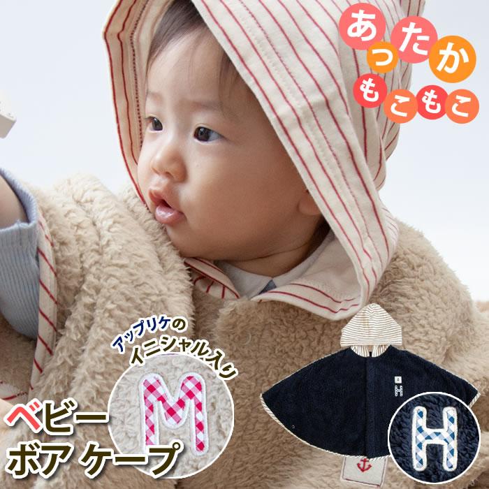 名前入り 日本製 アップリケベビーケープ フード付 ムックボア ボーダーケープ