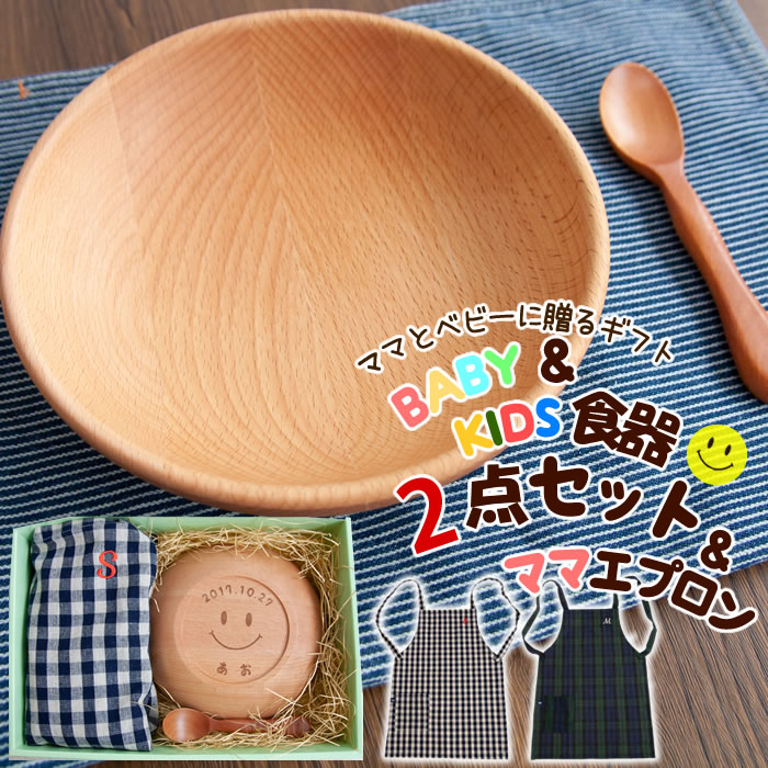 名前入り お食事セット ママ&ベビーギフト 木製 子ども食器 プレート スプーン エプロン