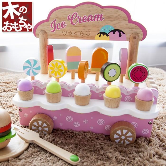 【ポイント最大10倍】木のおもちゃ 知育 名入れ 私のアイスクリーム屋さん 出産祝い 誕生日 1歳 2歳 男の子 女の子 ままごと おままごとセット 名前入り