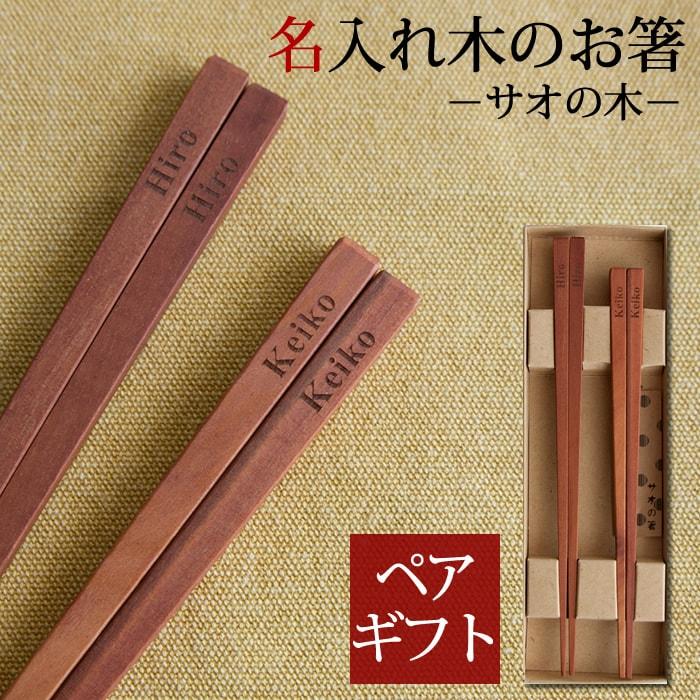 名入れ箸 木製 夫婦箸 箸