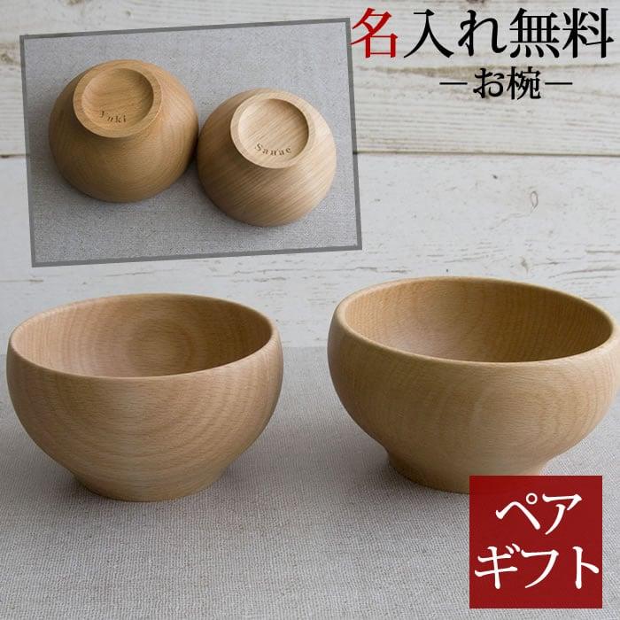名入れ ペアギフト 木製 ペアお碗