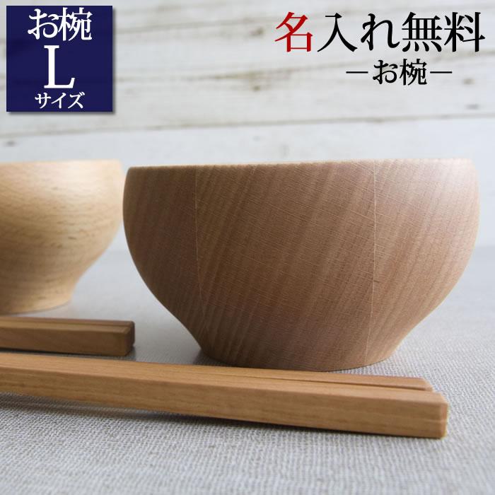 名入れ 木製お碗Lサイズ