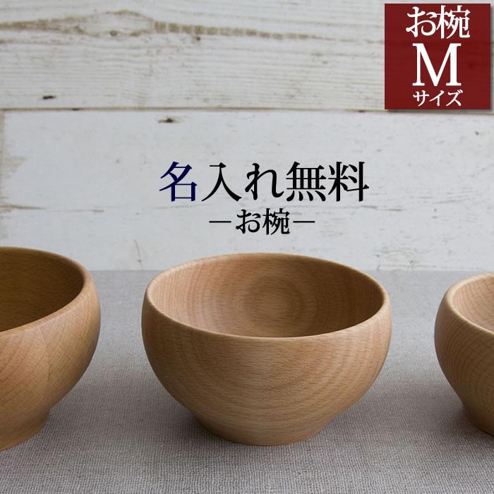 名入れ 木製お碗Mサイズ