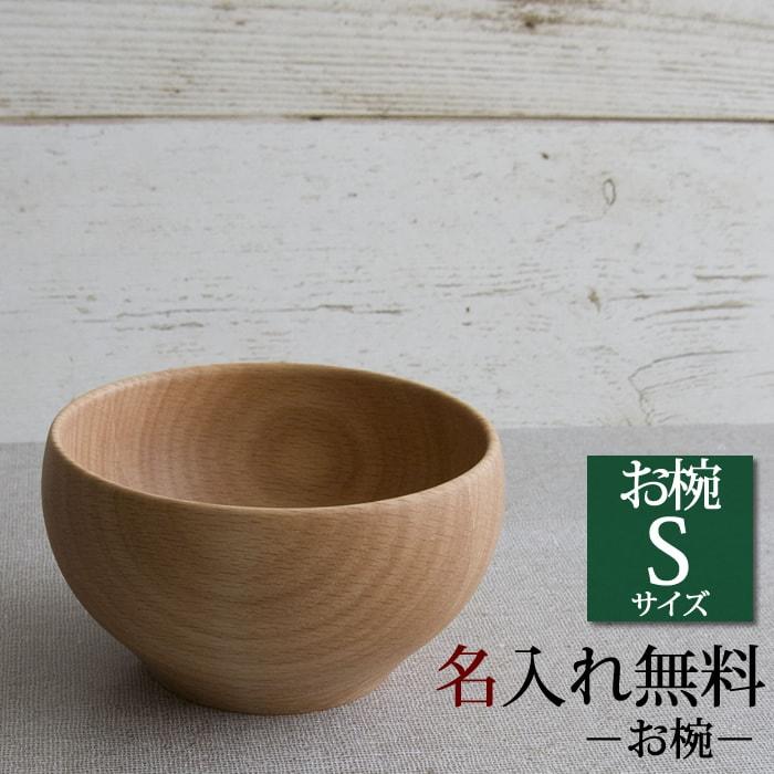 名入れ 木製お碗Sサイズ