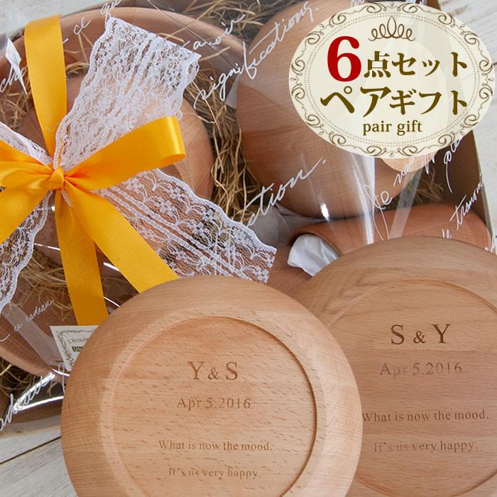 名入れ 結婚祝い スペシャル食器セット ペアギフト 木製 お皿 お椀 コップ 食器