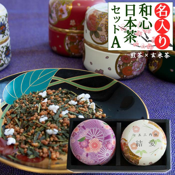 名前入り 和心日本茶セットA 煎茶 ×1 玄米茶 ×1
