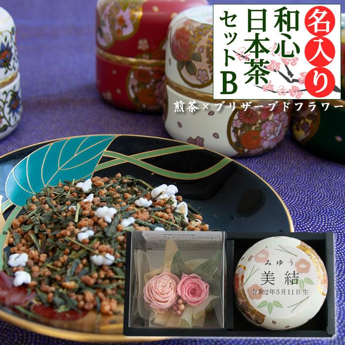 名前入り 和心日本茶セットB 煎茶 ×1 プリザーブドフラワー(ピンク)×1