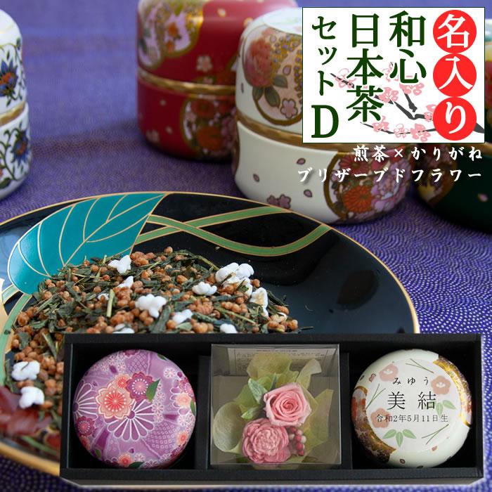 名前入り 和心日本茶セットD 煎茶 ×1 かりがね ×1 プリザーブドフラワー(ピンク)×1