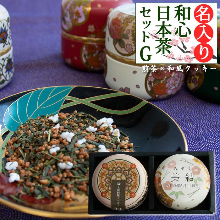 名前入り 和心日本茶セットG 煎茶 ×1 和風クッキー缶(黒糖) ×1