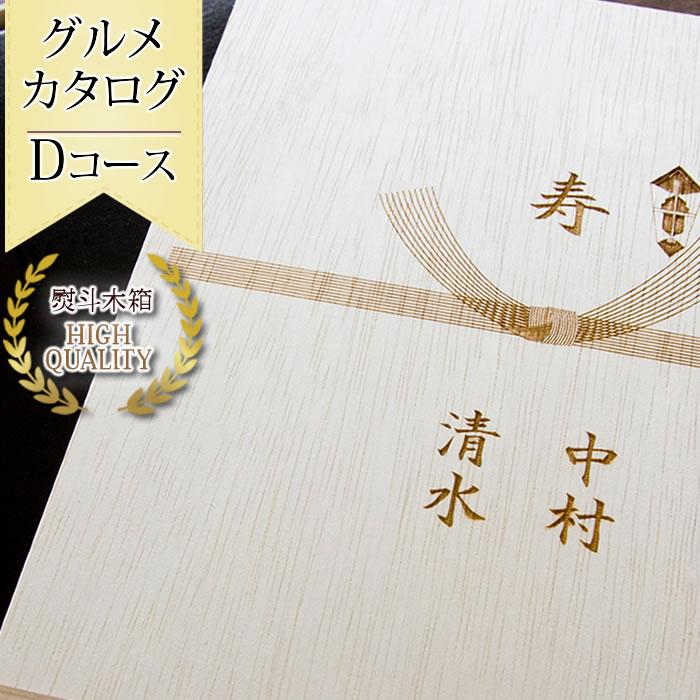 木箱入り グルメカタログギフト Dコース