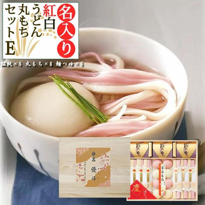 名入れ木箱入り 紅白うどんと丸もち詰合E 紅白慶寿饂飩×6 紅白丸もち×8P 麺つゆ ×6