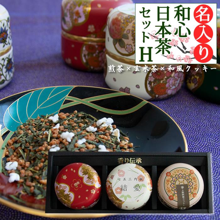 名前入り 和心日本茶セットH 玄米茶 ×1、煎茶 ×1、和風クッキー(黒糖)×1
