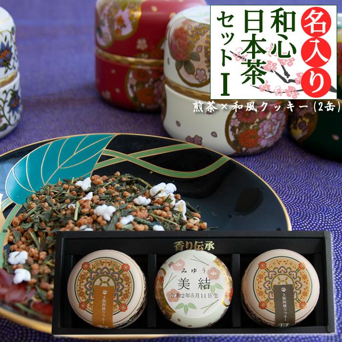 名前入り 和心日本茶セットI 煎茶×1 和風クッキー缶(黒糖) ×1 和風クッキー缶(きなこ) ×1