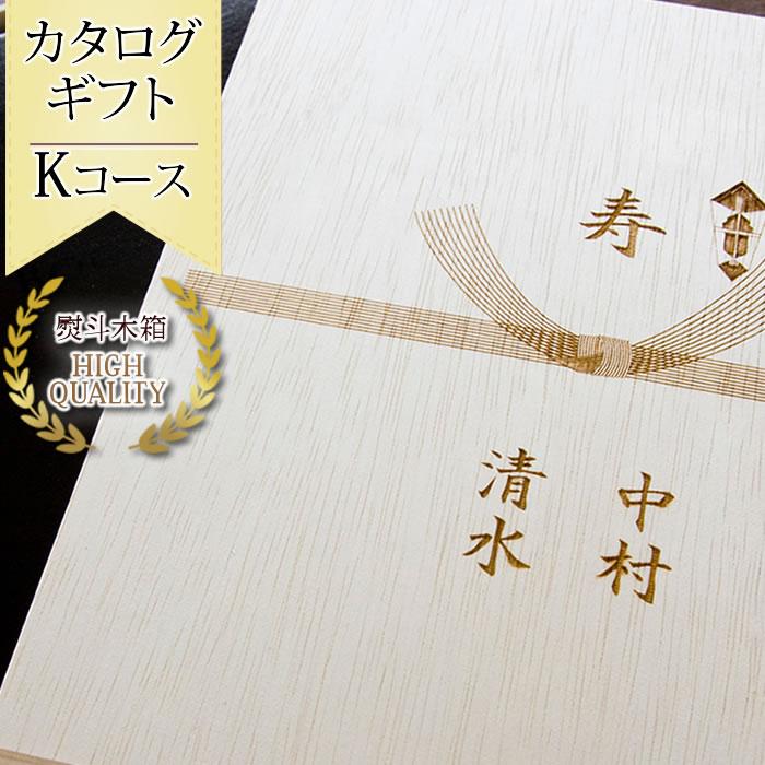 木箱入り カタログギフト Kコース