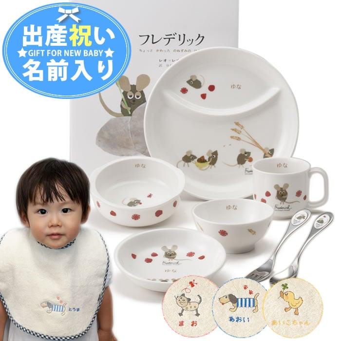 レオ・レオニ ぱくぱくセット 名前入り食器セット 名入れオーガニックスタイ