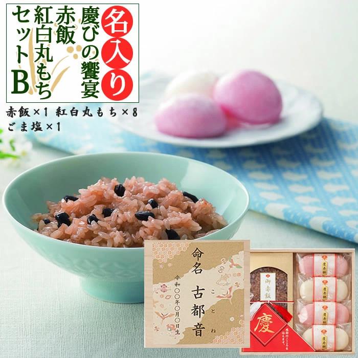 慶びの饗宴 赤飯・紅白丸もち詰合B 赤飯 ×1 紅白丸もち ×8 ごま塩 ×1