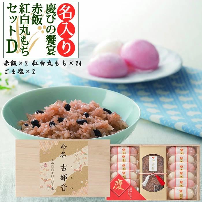 慶びの饗宴 赤飯・紅白丸もち詰合D 赤飯 ×2 紅白丸もち ×24 ごま塩 ×2