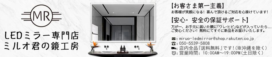 LEDミラー専門店 ミルオ君の鏡工房:ご来店いただきありがとうございます。