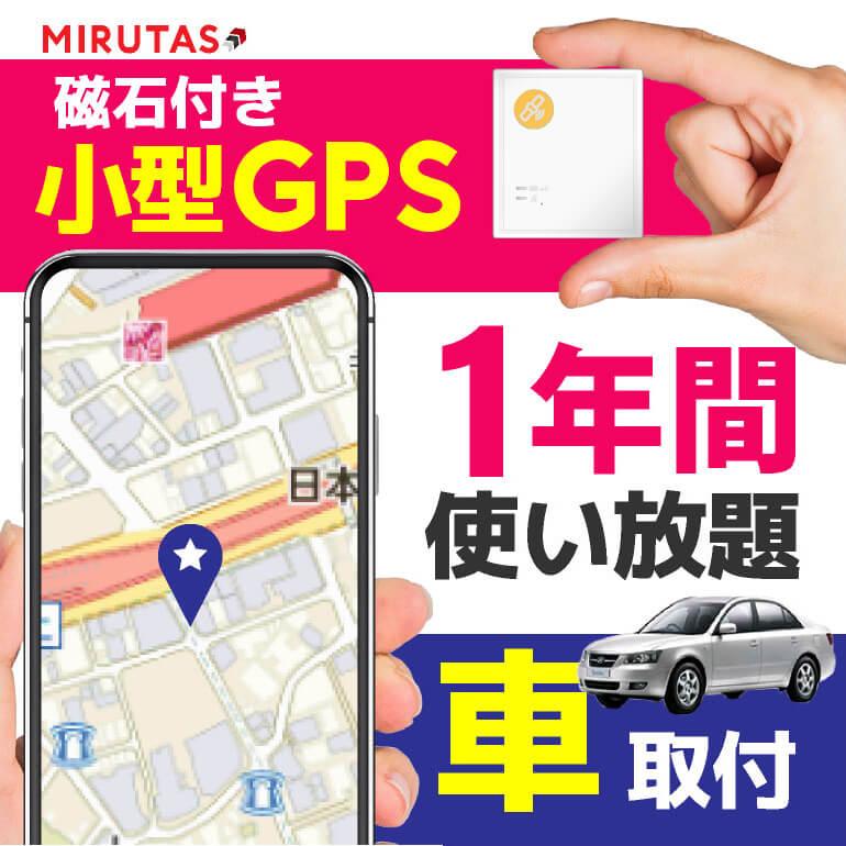 【GPS発信機 1年間使い放題の返却不要】リアルタイム追跡可能!小型サイズで車に簡単取付!検索回数無制限の使い放題!送料無料でお届け!今いる場所がすぐにわかる GPS 浮気 GPS発信機 GPS追跡 GPSナビ GPS 小型 ミルタスミニ