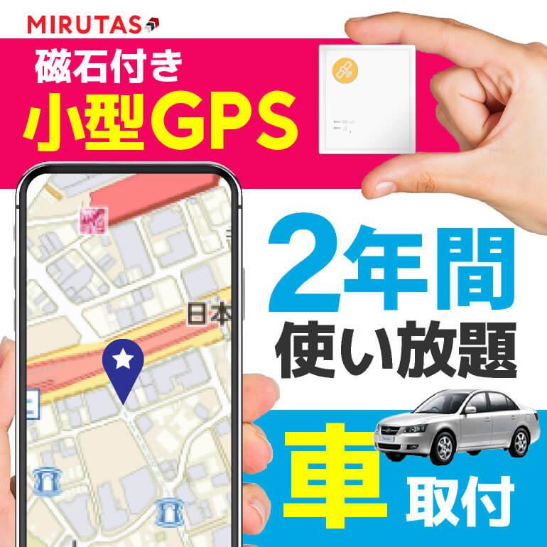【GPS発信機 2年間使い放題の返却不要】リアルタイム追跡可能!小型サイズで車に簡単取付!検索回数無制限の使い放題!送料無料でお届け!今いる場所がすぐにわかる GPS 浮気 GPS発信機 GPS追跡 GPSナビ GPS 小型 ミルタスミニ
