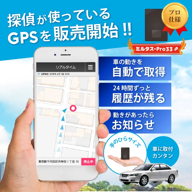 A real-time chase is possible! Installation simple to a car! I am free to  use it by an automatic chase! A report of でお! Professional player GPS