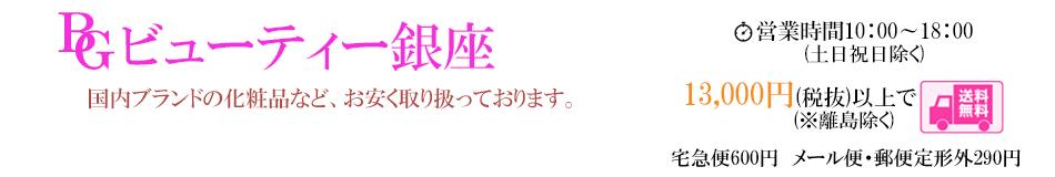 ビューティー銀座:化粧品のインターネットによる販売