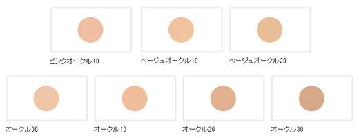 资生堂makiajudoramatikkupaudari UV OC-20(refiru)(情况分售)