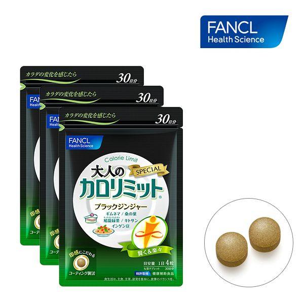 FANCL无添加/新版黑姜纤体热控片(卡路里控制)120粒/袋