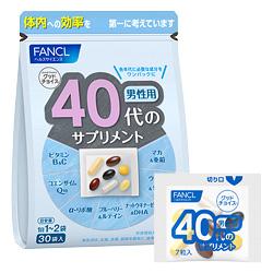 FANCL无添加 40岁男性男士八合一综合营养素维生素(30日×3)